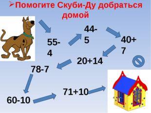 Помогите Скуби-Ду добраться домой 55-4 44-5 40+7 20+14 71+10 78-7 60-10