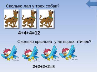 Сколько лап у трех собак? 4+4+4=12 Сколько крыльев у четырех птичек? 2+2+2+