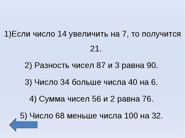 1)Если число 14 увеличить на 7, то получится 21. 2) Разность чисел 87 и 3 рав...