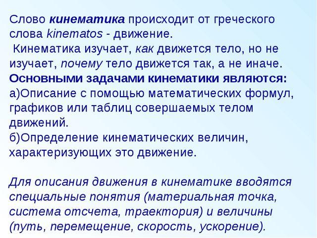 Слово кинематика происходит от греческого слова kinematos - движение. Кинемат...