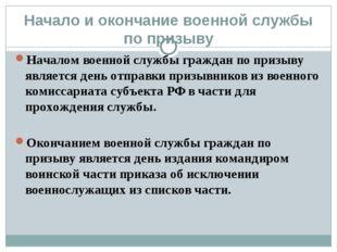Начало и окончание военной службы по призыву Началом военной службы граждан п