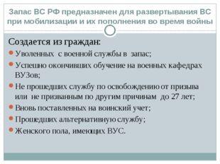 Запас ВС РФ предназначен для развертывания ВС при мобилизации и их пополнения
