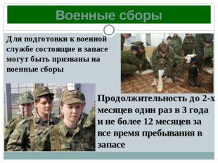 Военные сборы Для подготовки к военной службе состоящие в запасе могут быть п