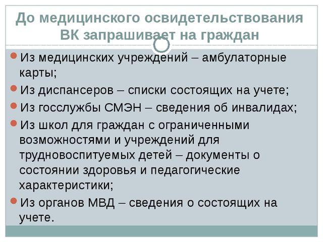 До медицинского освидетельствования ВК запрашивает на граждан Из медицинских...