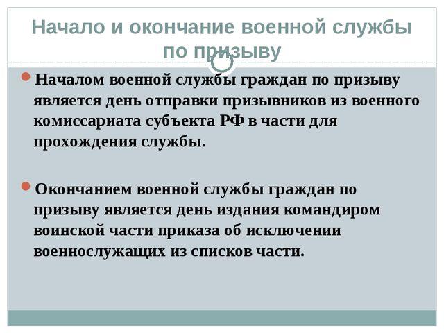 Начало и окончание военной службы по призыву Началом военной службы граждан п...