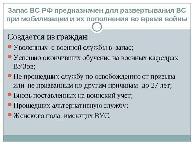 Запас ВС РФ предназначен для развертывания ВС при мобилизации и их пополнения...