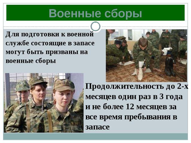 Военные сборы Для подготовки к военной службе состоящие в запасе могут быть п...