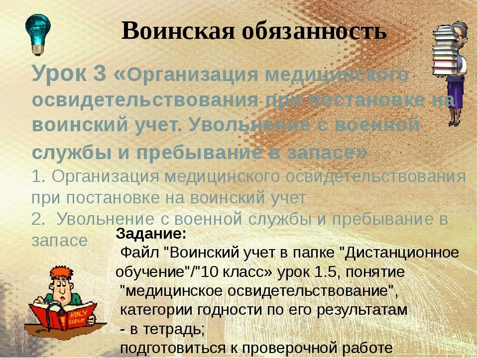 Урок 3 «Организация медицинского освидетельствования при постановке на воинск...