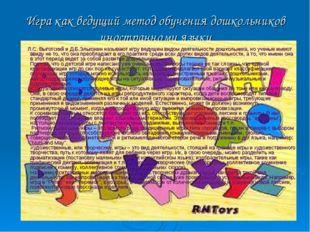 Игра как ведущий метод обучения дошкольников иностранному языку Л.С. Выготски