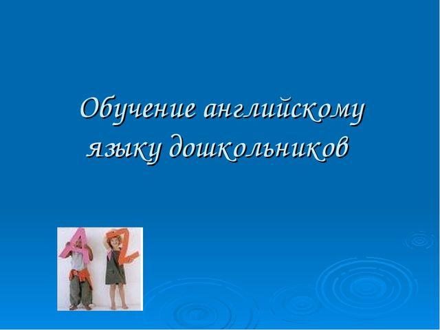 Обучение английскому языку дошкольников