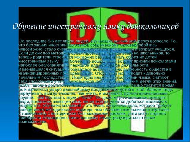 Обучение иностранному языку дошкольников За последние 5-6 лет число людей, и...