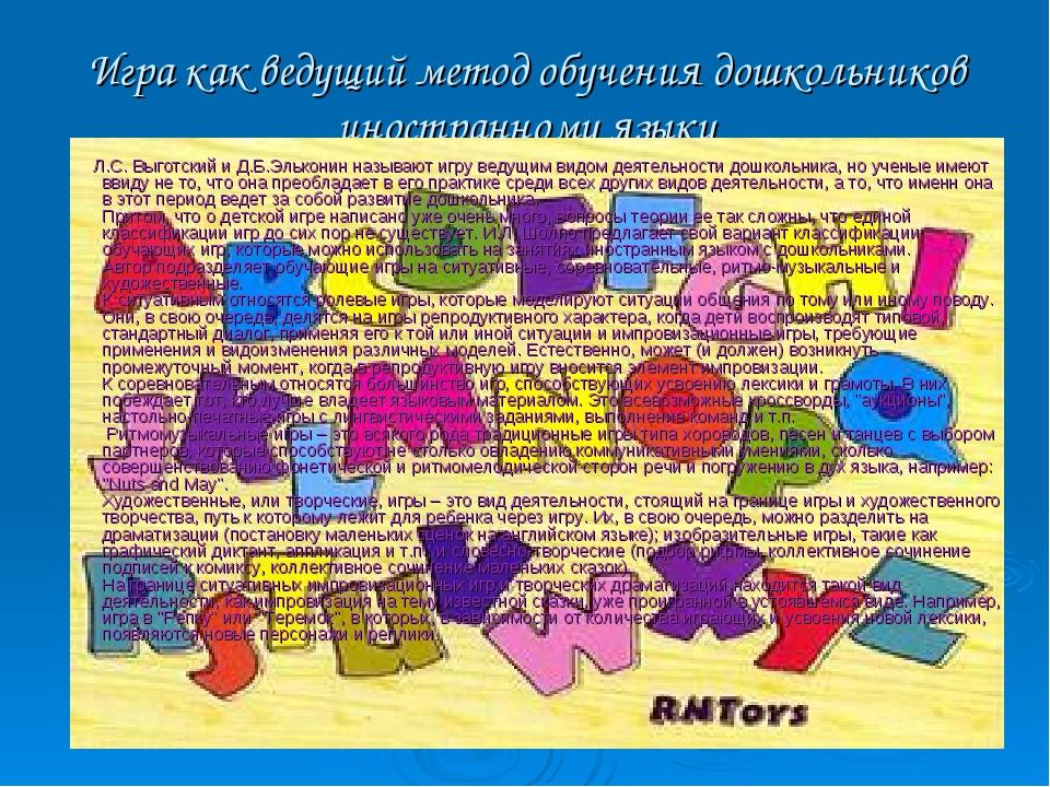 Игра как ведущий метод обучения дошкольников иностранному языку Л.С. Выготски...