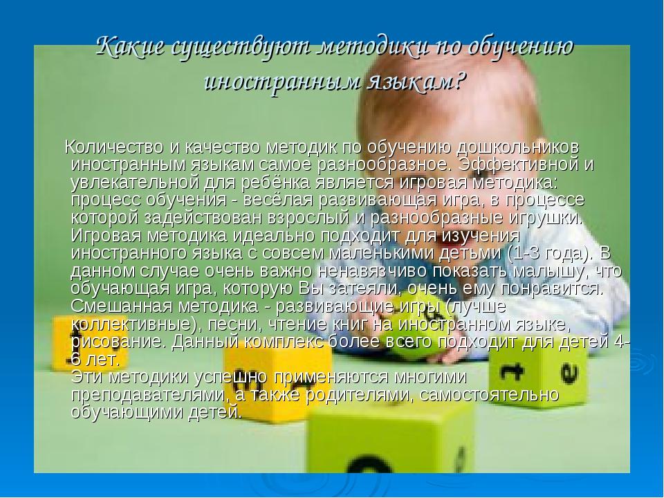 Какие существуют методики по обучению иностранным языкам? Количество и качест...