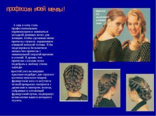 А еще я хочу стать профессиональным парикмахером и заниматься укладкой длинн