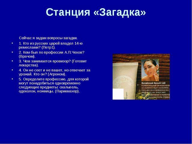 Станция «Загадка» Сейчас я задам вопросы-загадки. 1. Кто из русских царей вла...