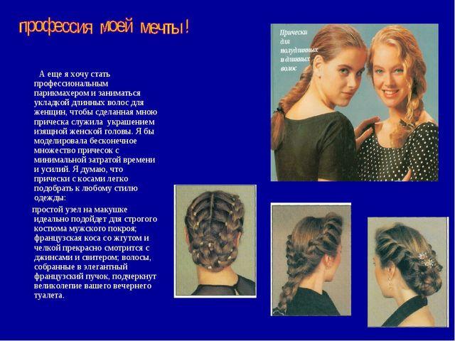 А еще я хочу стать профессиональным парикмахером и заниматься укладкой длинн...