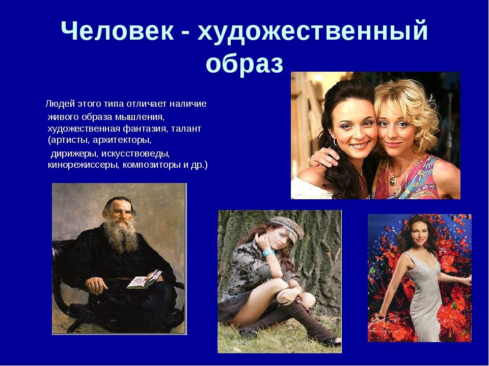 Человек - художественный образ Людей этого типа отличает наличие живого образ...