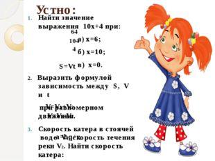 Устно: Найти значение выражения 10х+4 при: а) х=6; б) х=10; в) х=0. 2. Вырази