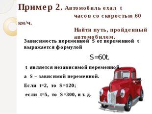 Пример 2. Автомобиль ехал t часов со скоростью 60 км/ч. Найти путь, пройденны