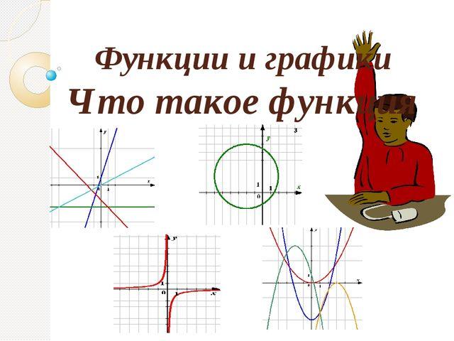 Функции и графики Что такое функция