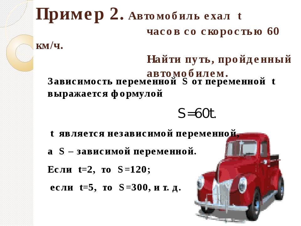 Пример 2. Автомобиль ехал t часов со скоростью 60 км/ч. Найти путь, пройденны...