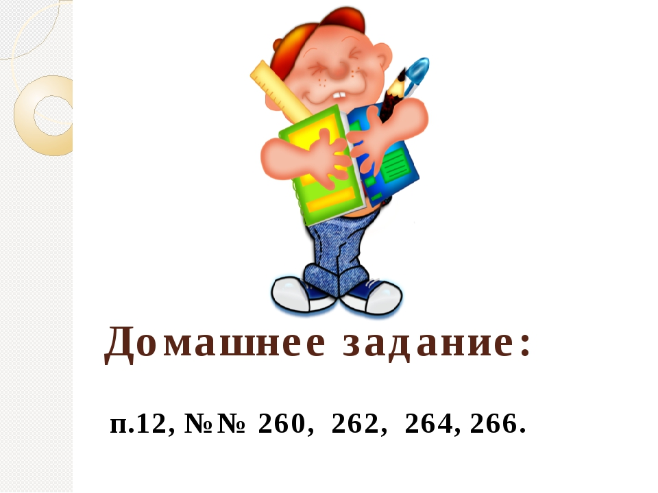 Домашнее задание: п.12, №№ 260, 262, 264, 266.