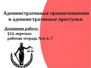 Административные правоотношения и административные проступки Домашняя работа