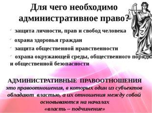 защита личности, прав и свобод человека охрана здоровья граждан защита общес