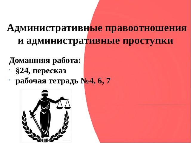 Административные правоотношения и административные проступки Домашняя работа...