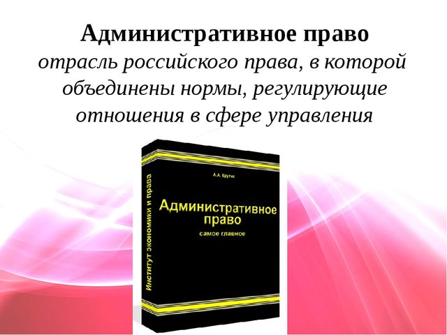 Административное право отрасль российского права, в которой объединены нормы...