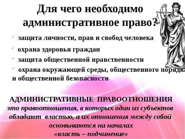 защита личности, прав и свобод человека охрана здоровья граждан защита общес...