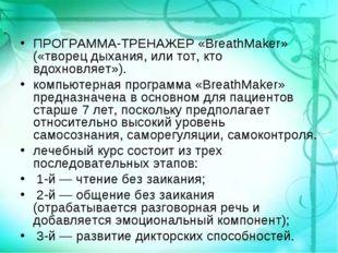 ПРОГРАММА-ТРЕНАЖЕР «BreathMaker» («творец дыхания, или тот, кто вдохновляет»)