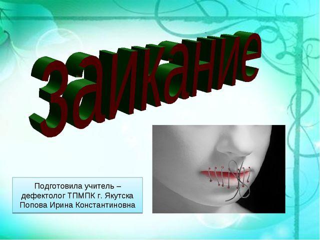 Подготовила учитель – дефектолог ТПМПК г. Якутска Попова Ирина Константиновна