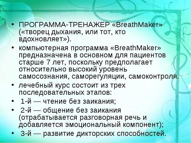 ПРОГРАММА-ТРЕНАЖЕР «BreathMaker» («творец дыхания, или тот, кто вдохновляет»)...