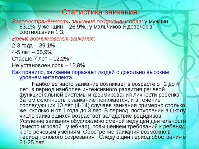 Статистика заикания Распространённость заикания по признаку пола: у мужчин –...