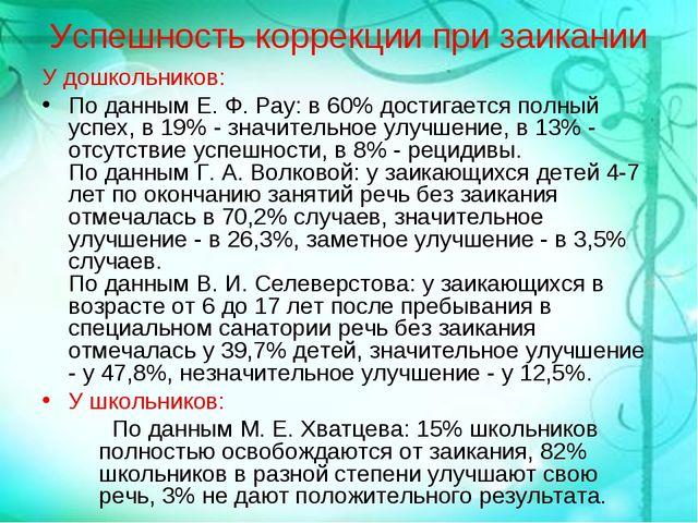 Успешность коррекции при заикании У дошкольников: По данным Е. Ф. Рау: в 60%...