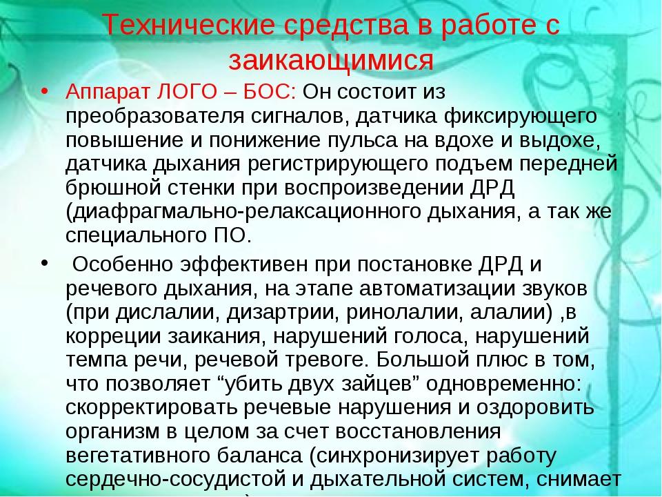 Технические средства в работе с заикающимися Аппарат ЛОГО – БОС: Он состоит и...