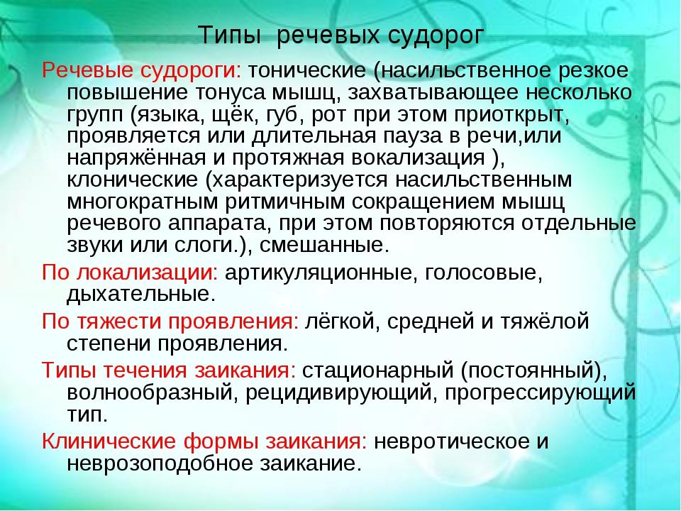 Типы речевых судорог Речевые судороги: тонические (насильственное резкое повы...