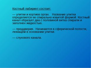 Костный лабиринт состоит: — улитки и кортиев орган. Название улитки определяе