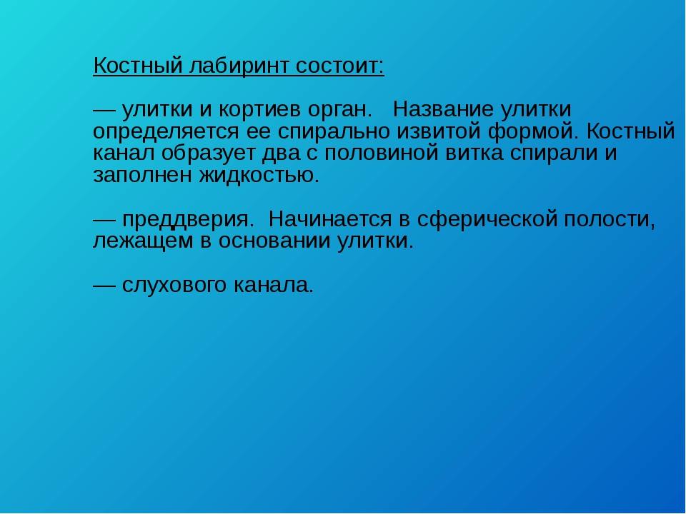 Костный лабиринт состоит: — улитки и кортиев орган. Название улитки определяе...