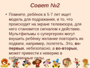Совет №2 Помните, ребёнок в 5-7 лет ищет модель для подражания, и то, что про
