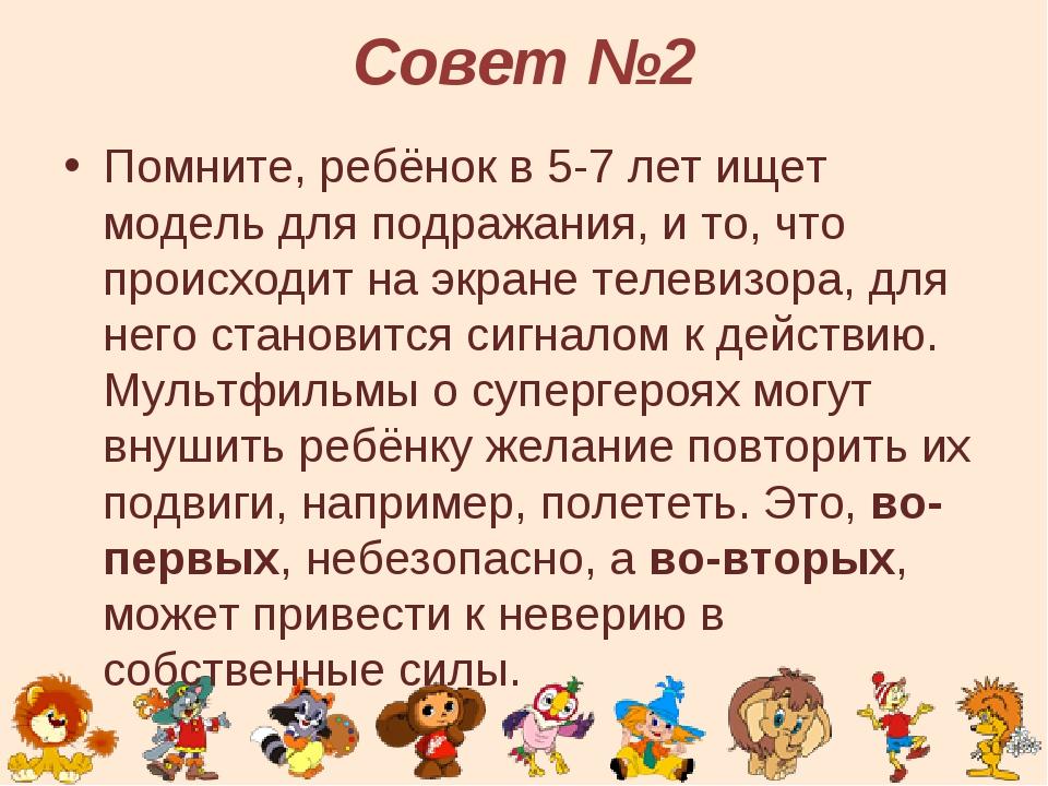 Совет №2 Помните, ребёнок в 5-7 лет ищет модель для подражания, и то, что про...