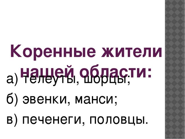 Коренные жители нашей области: а) телеуты, шорцы; б) эвенки, манси; в) печене...