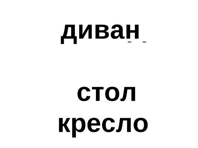 НИАВД СЕОТТ СЛОТ ЛЕКСОР диван тесто стол кресло