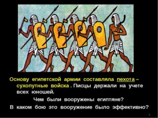 * Основу египетской армии составляла пехота – сухопутные войска . Писцы держа