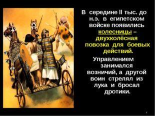 * В середине II тыс. до н.э. в египетском войске появились колесницы – двухко