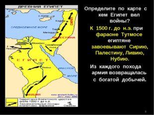 * Определите по карте с кем Египет вел войны? К 1500 г. до н.э. при фараоне Т