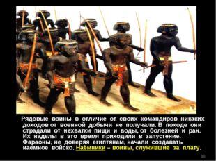 * Рядовые воины в отличие от своих командиров никаких доходов от военной добы