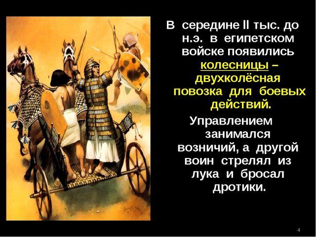 * В середине II тыс. до н.э. в египетском войске появились колесницы – двухко...