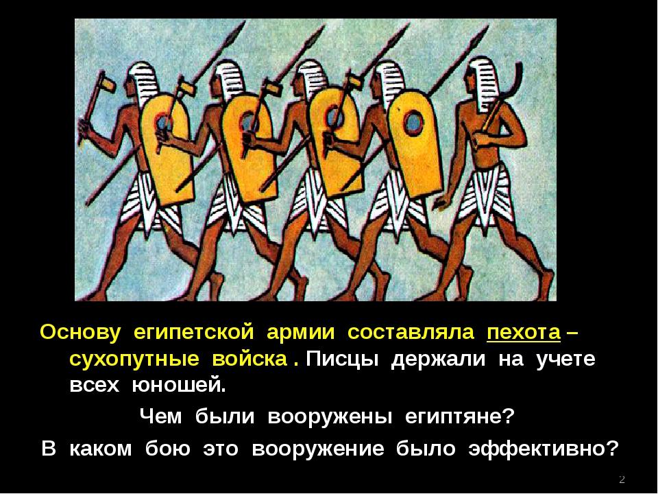* Основу египетской армии составляла пехота – сухопутные войска . Писцы держа...